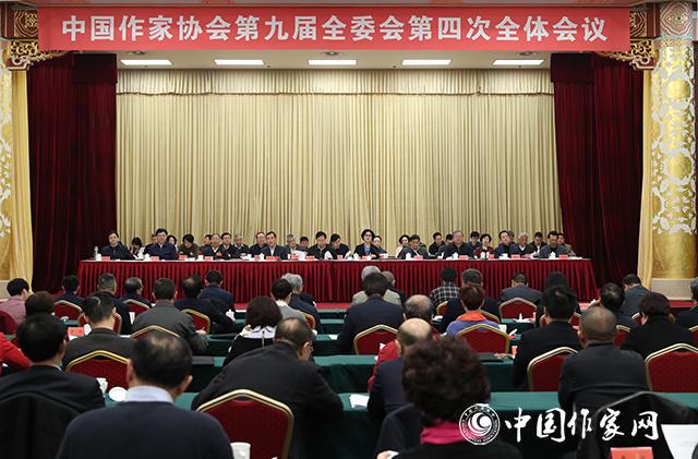 中国作协九届四次全委会在京举行